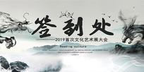 古典水墨中国风龙签到处背景板