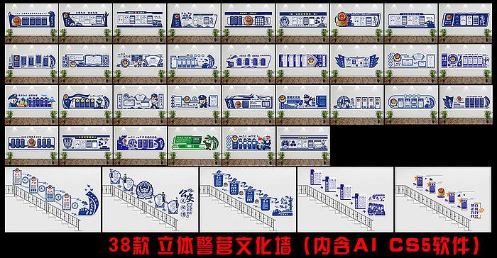 精品警营文化墙