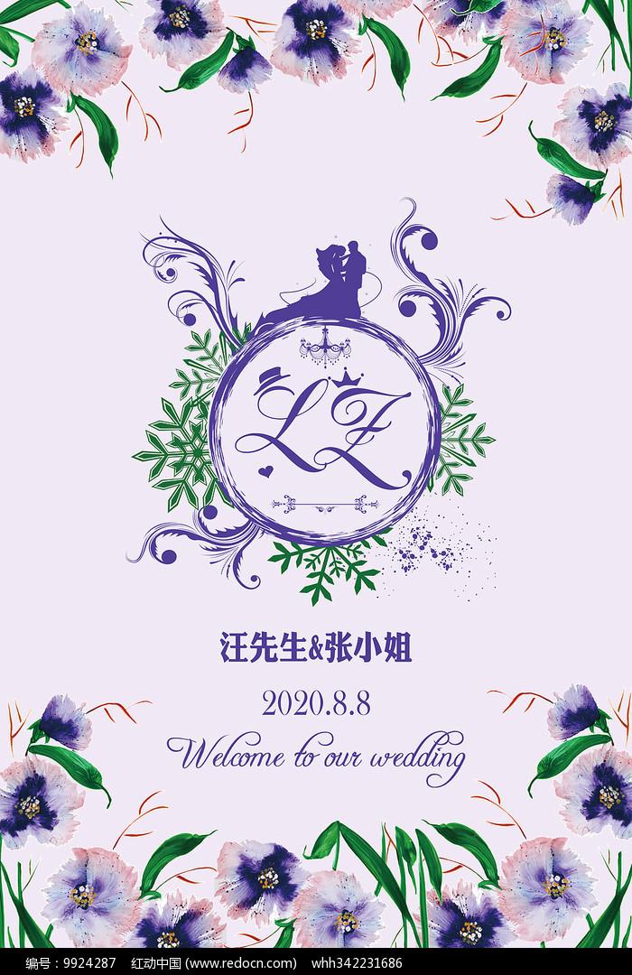 蓝紫色花卉婚礼水牌设计图片