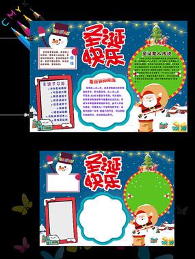 ps圣诞节习俗小报手抄报