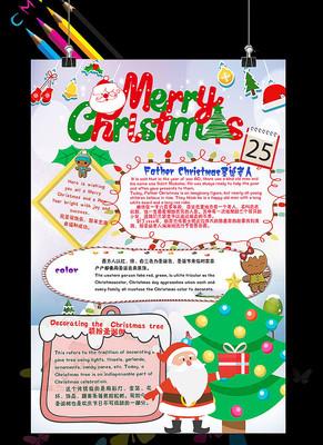 ps竖版圣诞节英语手抄报小报
