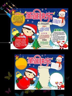 圣诞节快乐平安夜手抄报小报