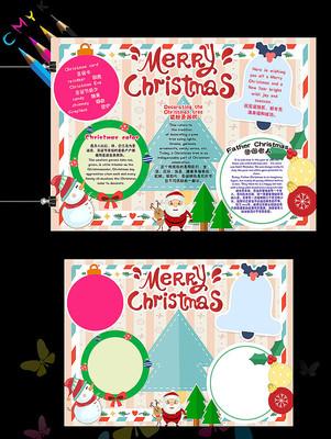 圣诞节英语习俗小报手抄报