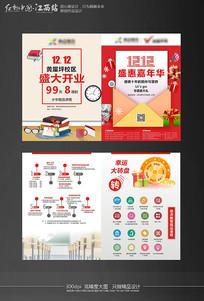 双12活动促销宣传单