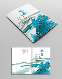 水彩风景作品集作文集封面