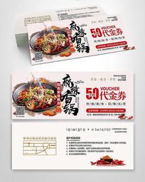 水墨中国风特色美食代金券