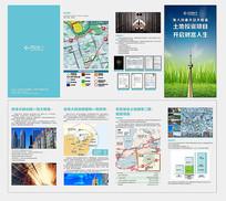 土地投资折页设计