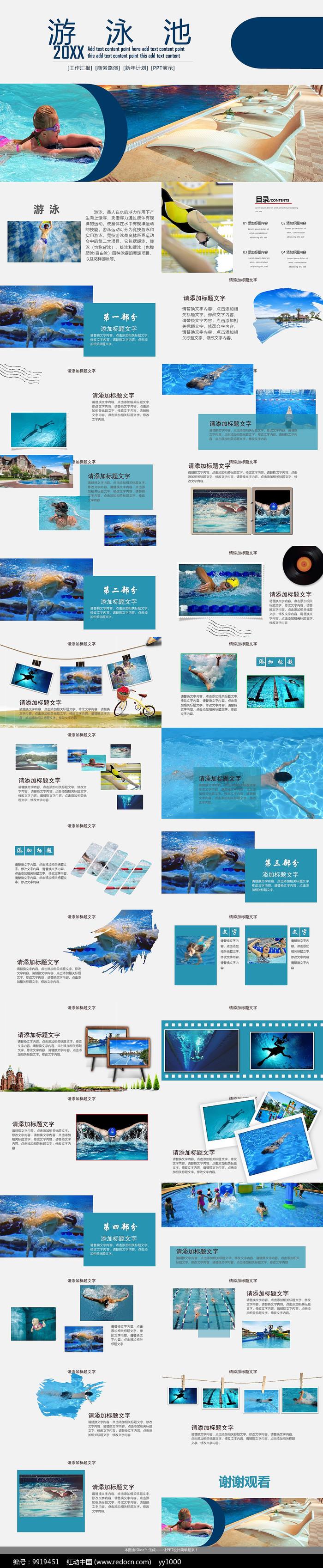 游泳运动培训PPT模板图片