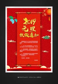 2019年元旦放假通知海报