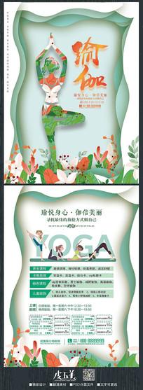 剪纸时尚瑜伽招生宣传单