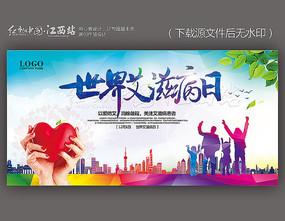 世界艾滋病日艾滋病海报设计
