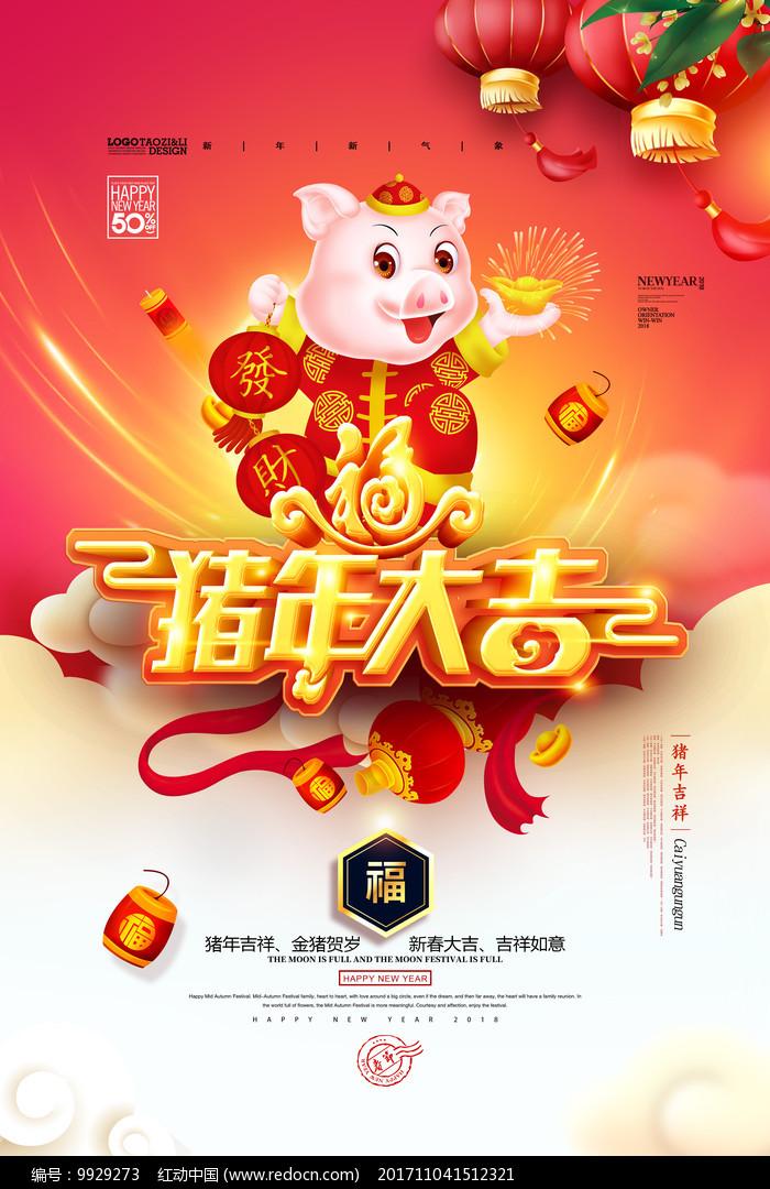 2019猪年大吉大气海报图片