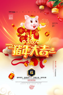 2019猪年大吉大气海报