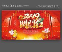 大气2019春节开门红背景