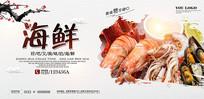 海鲜餐饮海报