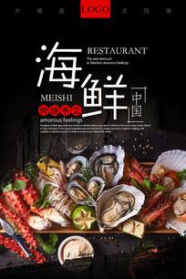 海鲜广告海报设计