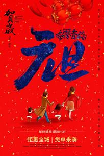 红色2019年元旦海报