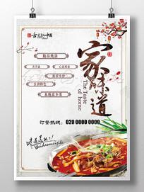 家的味道餐馆美食海报