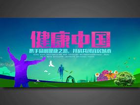 健康中国大气背景板