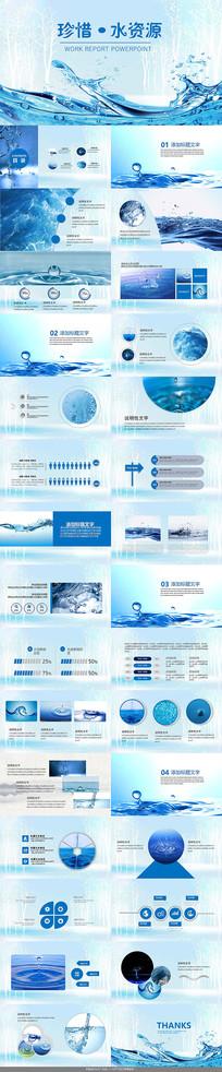 蓝色珍惜水资源PPT模板