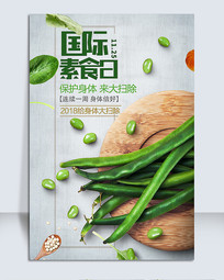 新鲜健康国际素食日海报