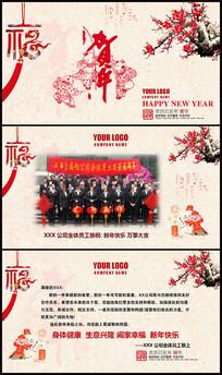 中国风传统猪年新年贺卡PPT