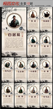 走廊文化名人名言校园文化展板挂图