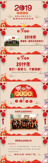 2019猪年新年元旦ppt电子贺卡