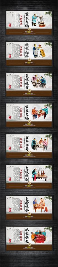 传统各类火锅美食文化展板设计