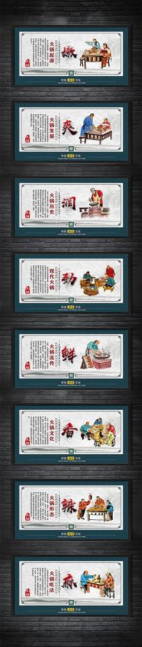 经典各类火锅美食文化挂画展板