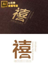 喜悦酒店logo