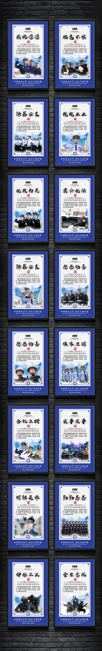 整套警营文化通用展板挂画