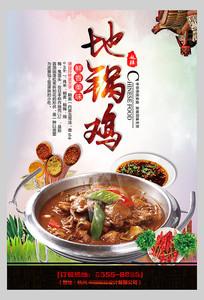 餐厅特色美食地锅鸡海报