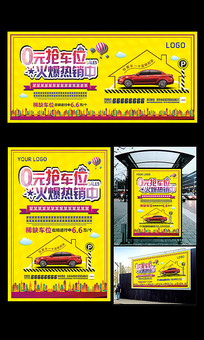 创意房地产车位促销活动海报
