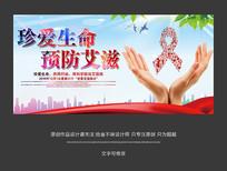 大气珍爱生命预防艾滋宣传展板