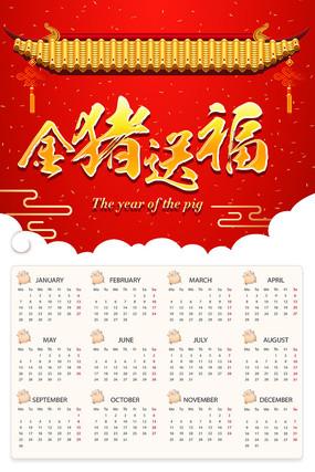 金猪送福新年挂历模板
