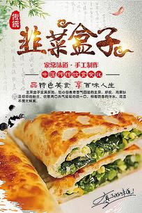 韭菜盒子海报设计