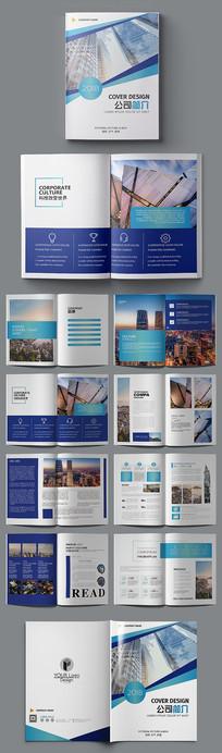 蓝色时尚通用企业宣传画册