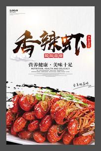 美食香辣虾海报设计