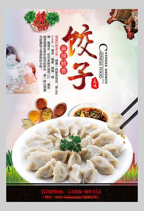 特色小吃饺子美食海报