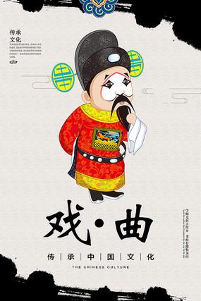 戏曲京剧宣传海报