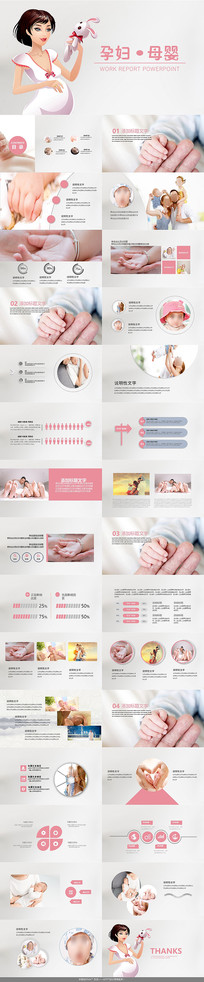 孕妇用品母婴PPT模板