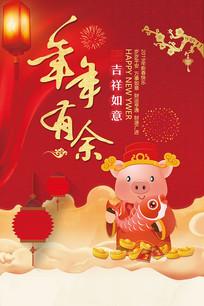 中国风年年有余红色新年海报