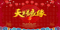 中国风喜庆天赐良缘婚礼背景板