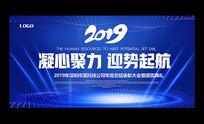 2019企业年终会议背景展板