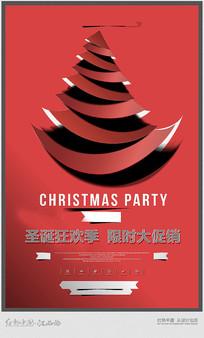 创意简约圣诞促销海报