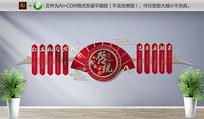 古典传统文化国学文化墙
