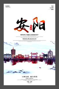 水墨安阳旅游印象海报设计
