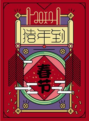 温馨大气新年海报