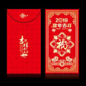 2019年吉祥福喜庆红包